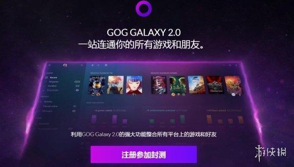 CDPR出新招!GOG2.0客户端要整合所有游戏平台