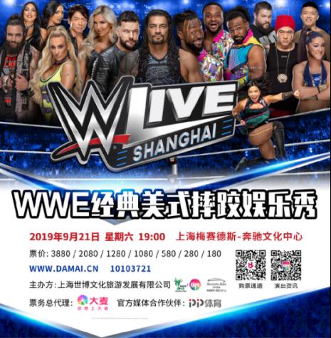风靡全球的WWE体育娱乐现场秀金秋9月再临魔都