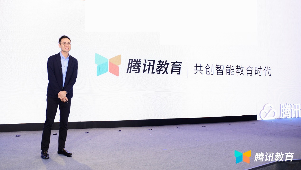 腾讯教育品牌发布:助力智能化教育破茧成蝶