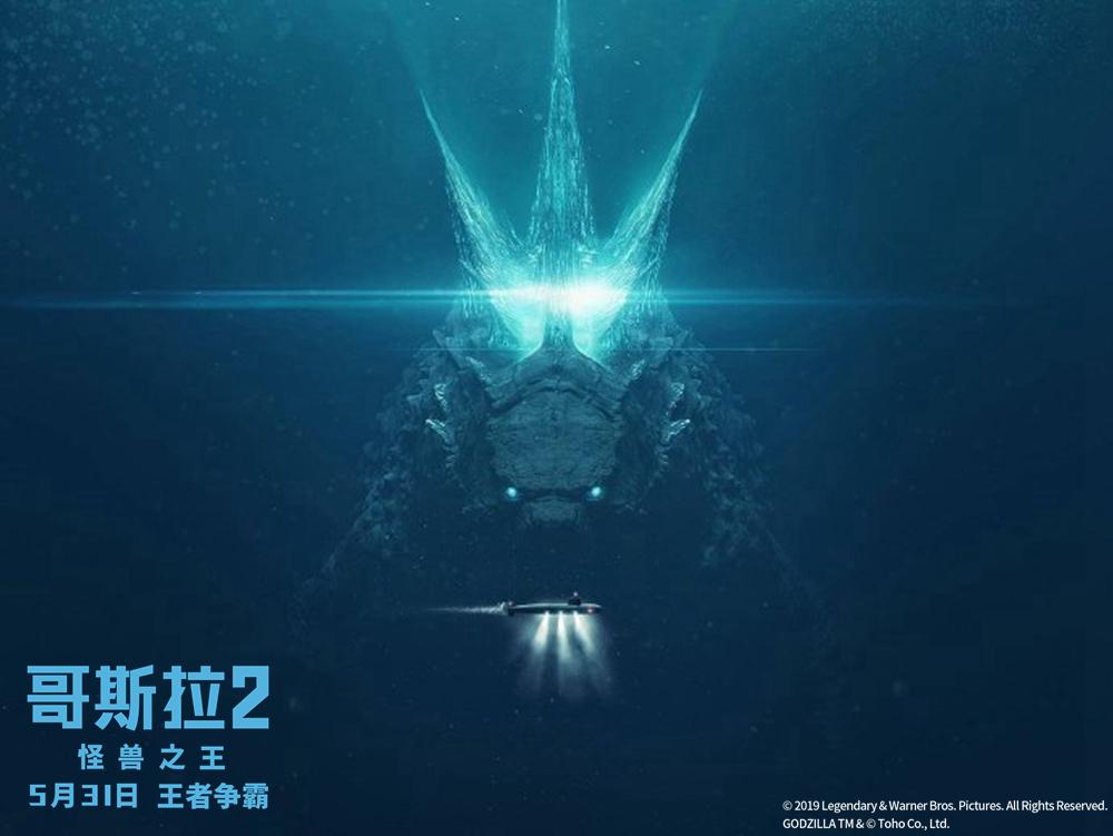 《哥斯拉2:怪兽之王》中国版终极预告海报双发  5月31日看王者争霸