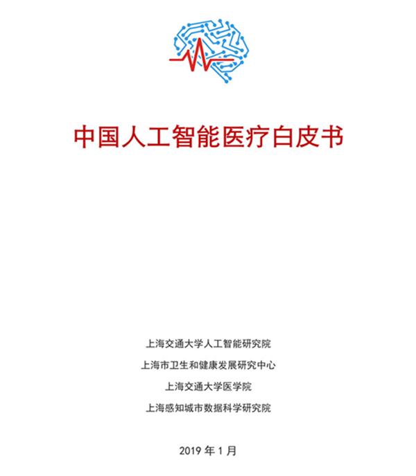 家鏈醫療入選《中國人工智能醫療白皮書》