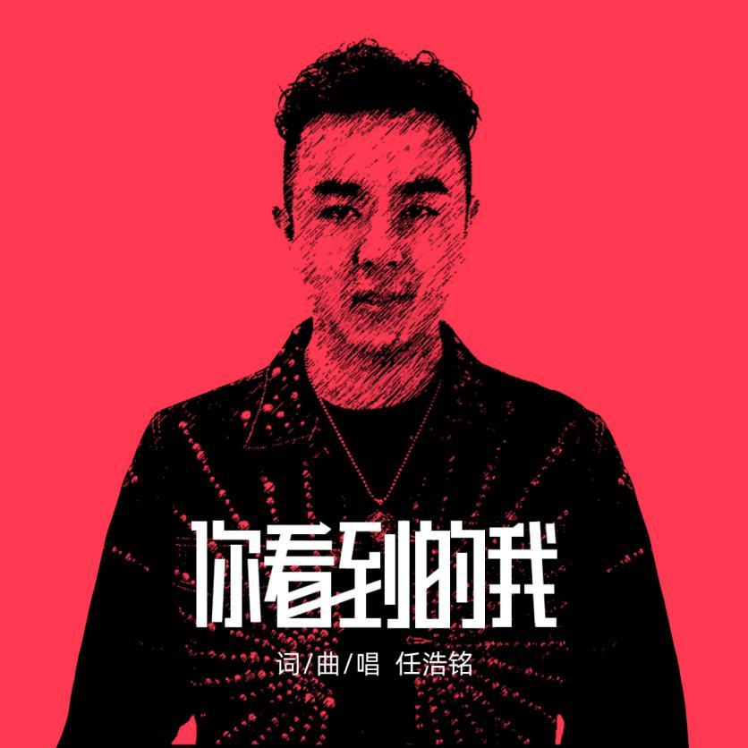 新锐音乐唱作人任浩铭新歌首发《你看到的我》网络爆红