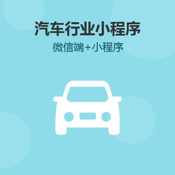 汽车行业小程序开发