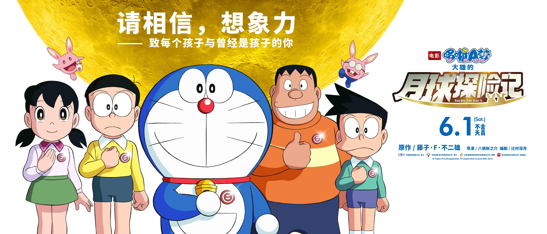 六一首选《哆啦A梦》剧场版发终极预告守护地月友情46亿年的勇气