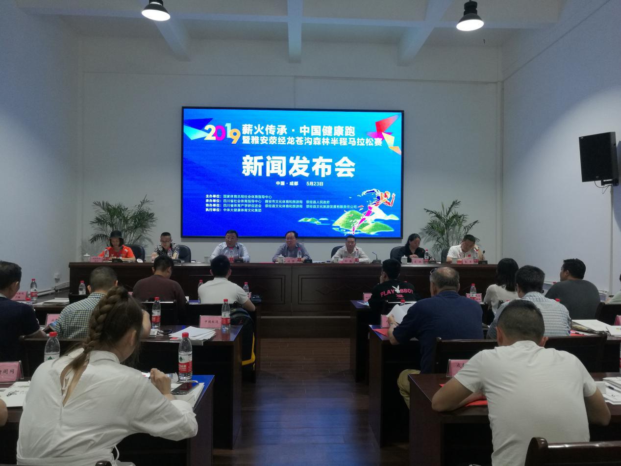 2019薪火传承・中国健康跑暨雅安荥经龙苍沟森林半程马拉松赛发布会在成都召开
