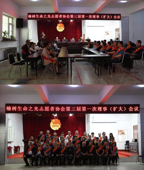 榆树生命之光志愿者协会举行第三届第一次理事会(扩大)会议