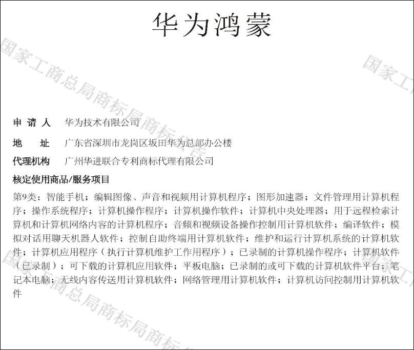 """华为自研操作系统:已注册""""华为鸿蒙""""商标的照片 - 3"""