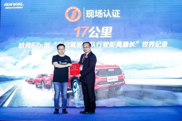 AI极智轿跑SUV哈弗F7x L2级自动驾驶技术创世界纪录!