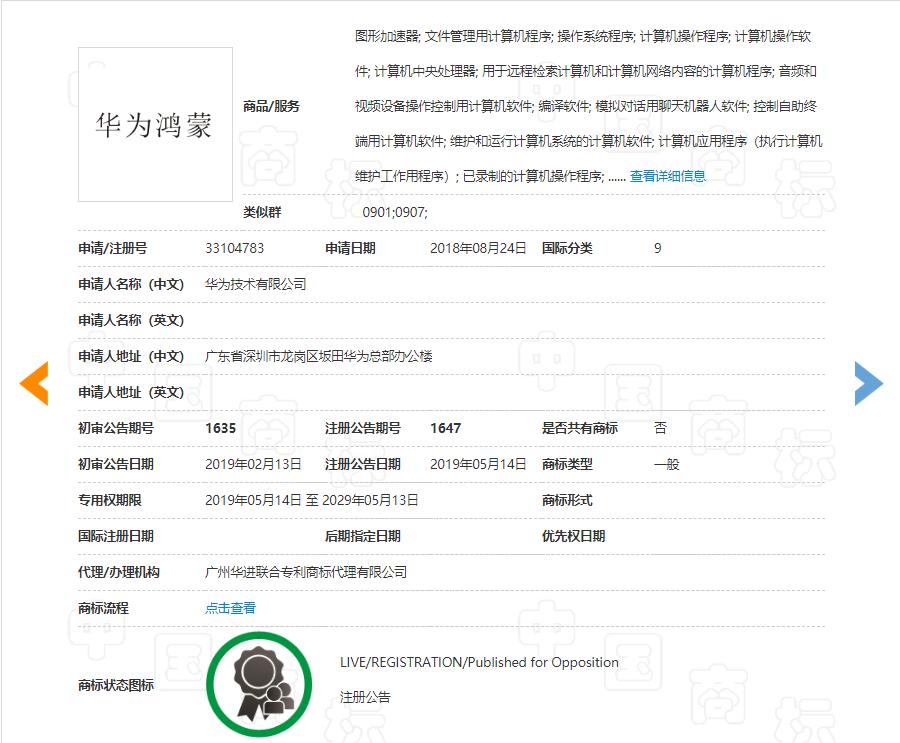 """华为自研操作系统:已注册""""华为鸿蒙""""商标的照片 - 2"""