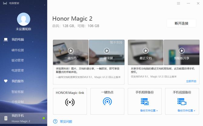 荣耀MagicBook 2019锐龙R7版评测:学生、新人首选