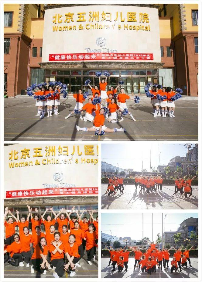 健康快乐动起来 | 五洲妇儿医院举办员工健身操风采大赛