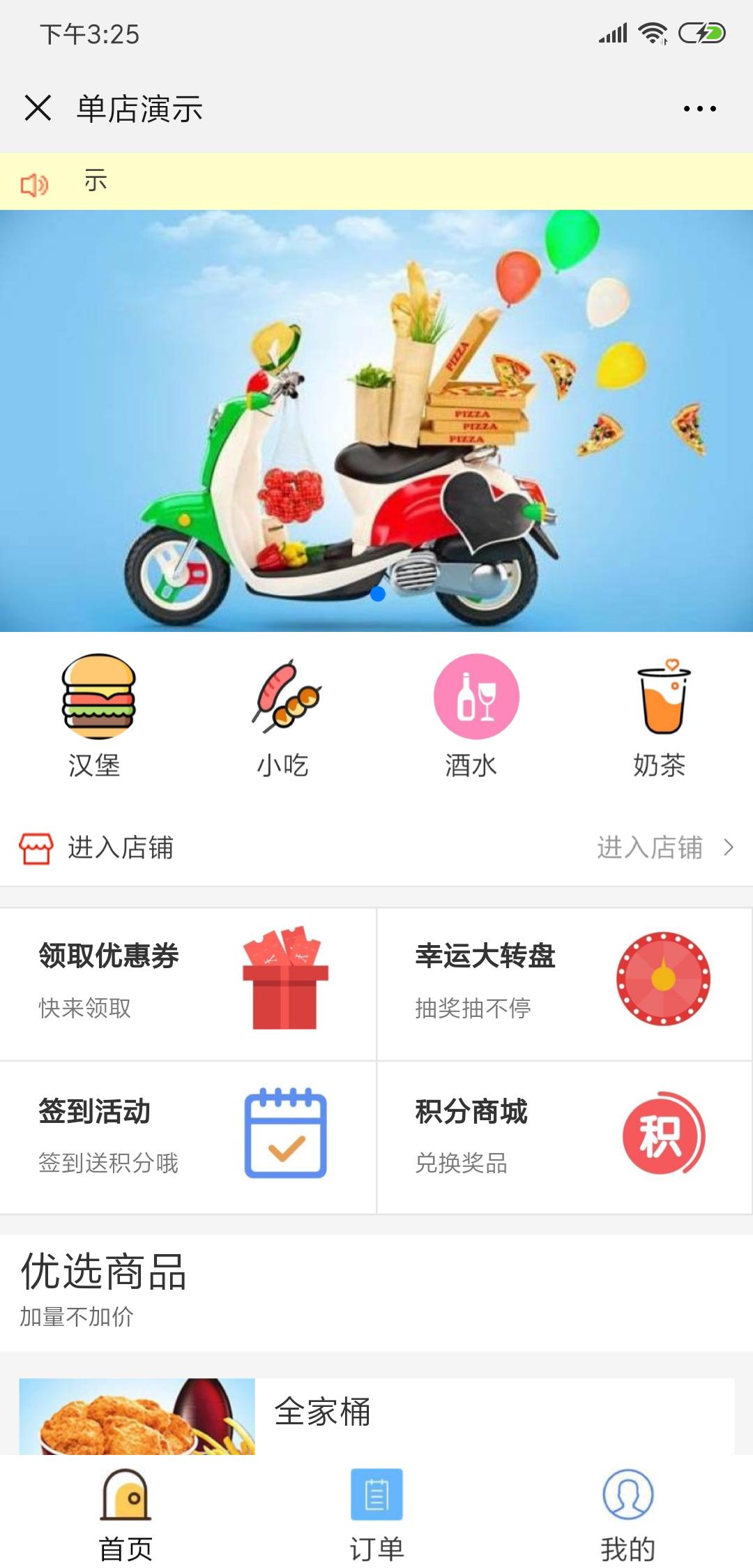 什么是微信订餐系统软件?有哪些优势? - 第2张  | 云快卖新手学院