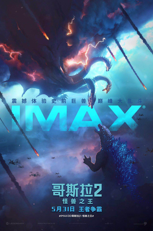 IMAX 3D《哥斯拉2》上海看片嗨翻全场 获赞视听体验震撼