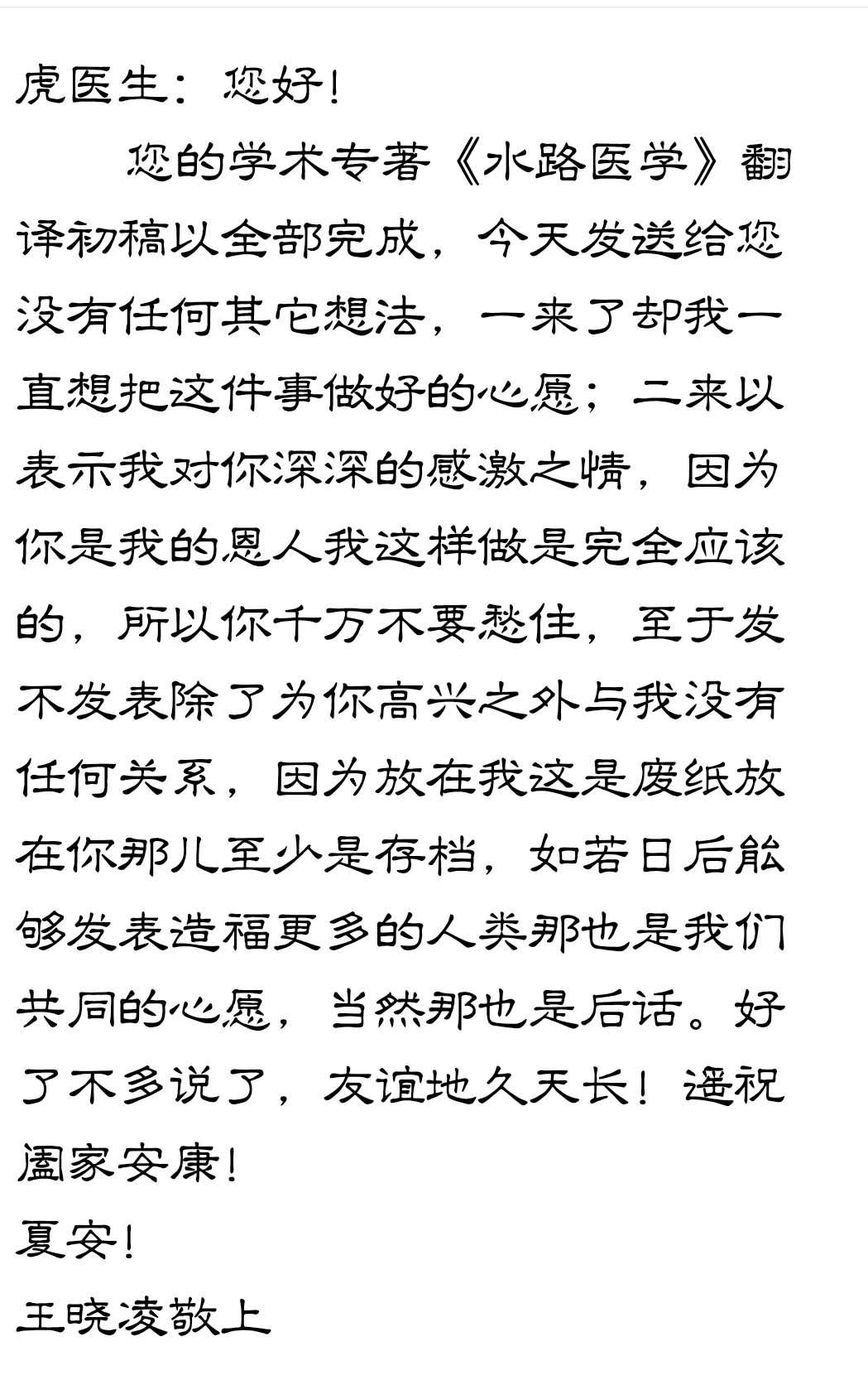 相信的力量--安徽大学王晓凌历时三年半无私翻译《水路医学》