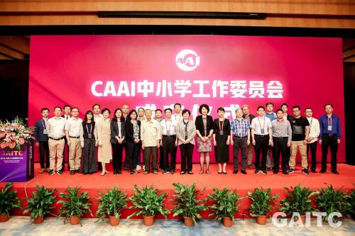中国人工智能学会中小学工作委员会成立