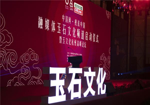视讯中国玉石文化频道启动仪式暨玉文化杭州高峰论坛成功举办