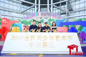 世界青少年艺术节首次落地中国,实现青少年中外艺术交流新篇章