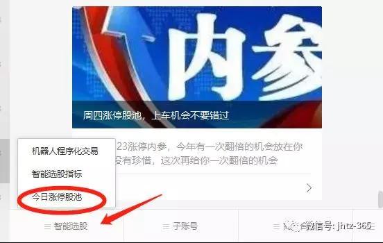 配資中國:周二漲停股池,送你一堆漲停板