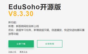 从谷歌断供华为事件,论EduSoho为什么选择开源