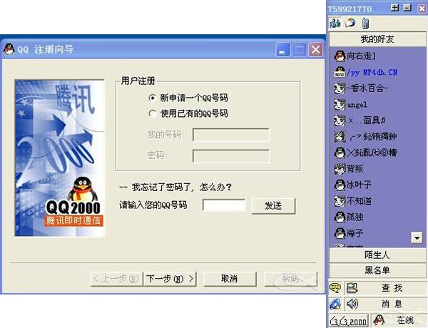 "QQ上线""个人轨迹""属于青春的记忆你还记得吗的照片 - 4"