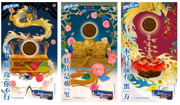 奥利奥x天猫超级品牌日x朕的心意·故宫食品|中西文化融创点亮IP营销新思路