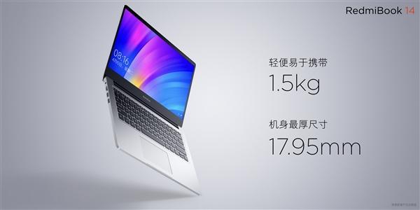 首款红米笔记本RedmiBook 14发布:同配置比联想便宜2000的照片 - 7