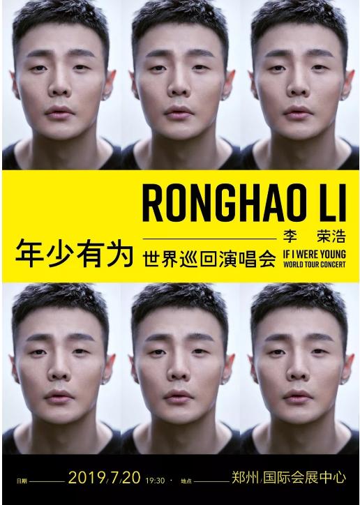 李榮浩『年少有為』演唱會即將唱響鄭州5月30日大麥網預售開啟