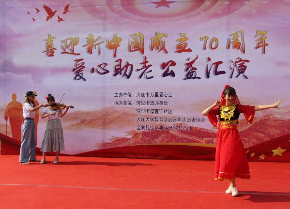 """大连宜宁社区""""喜迎新中国成立70周年爱心助老文艺汇演""""欢乐落幕"""
