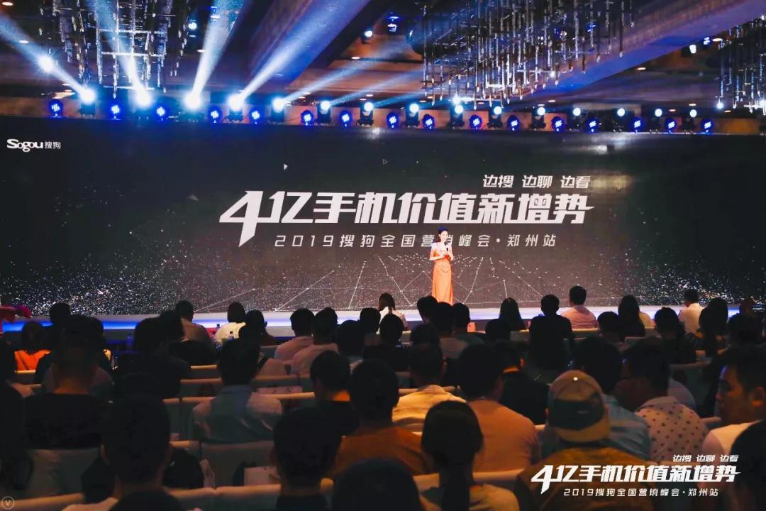 """聚焦""""4亿手机价值新增势"""",2019搜狗全国营销峰会郑州全新启航"""
