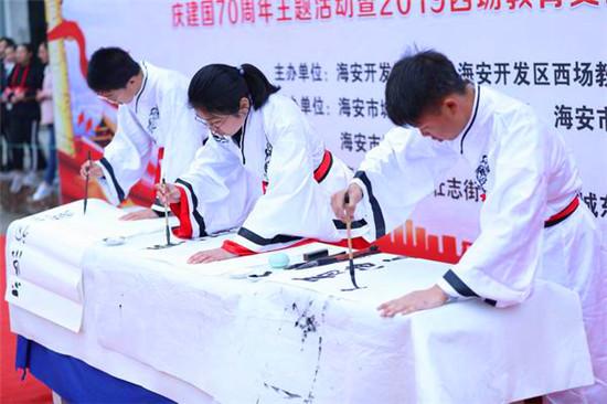 海安开发区教育党总支:喜庆七十华诞,歌颂祖国华章