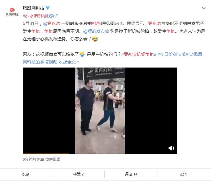 罗永浩机场与人发生争执:原因不明的照片 - 2