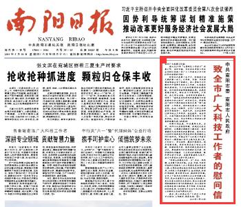 南阳网网评|我们要为每个创新科技工作者点赞!
