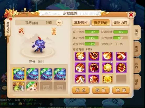 《梦幻西游》手游:个性与实力共存!这只9技能变色蚌仙子也太强了吧!