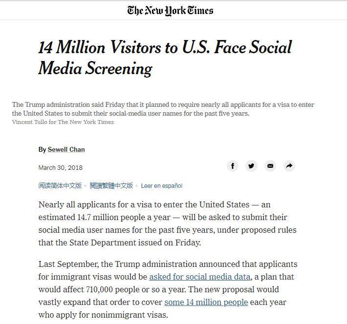想去美国,先要被美国政府审查QQ和微博账号?的照片 - 6
