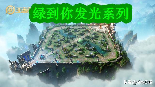 王者荣耀:S15的峡谷有点绿,庄周瑶浅绿,钟馗吕布绿得发光!