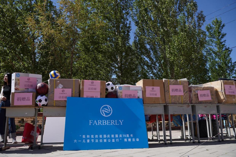 法伯丽六一儿童节爱心助学公益行,是企业应有的社会责任
