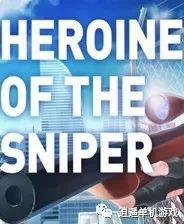 新游下载:《少女狙击手》免安装版下载