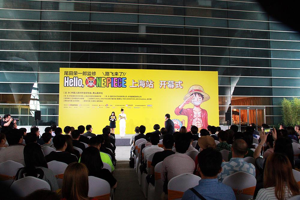 来了!航海王官方巡展启幕 世界级漫画文化盛宴开门迎客