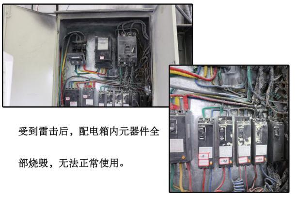 低压配电柜受雷击的分析与应对方法