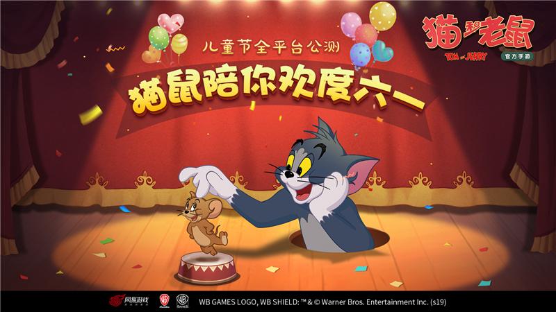 完美还原经典,《猫和老鼠》官方手游全新上线!