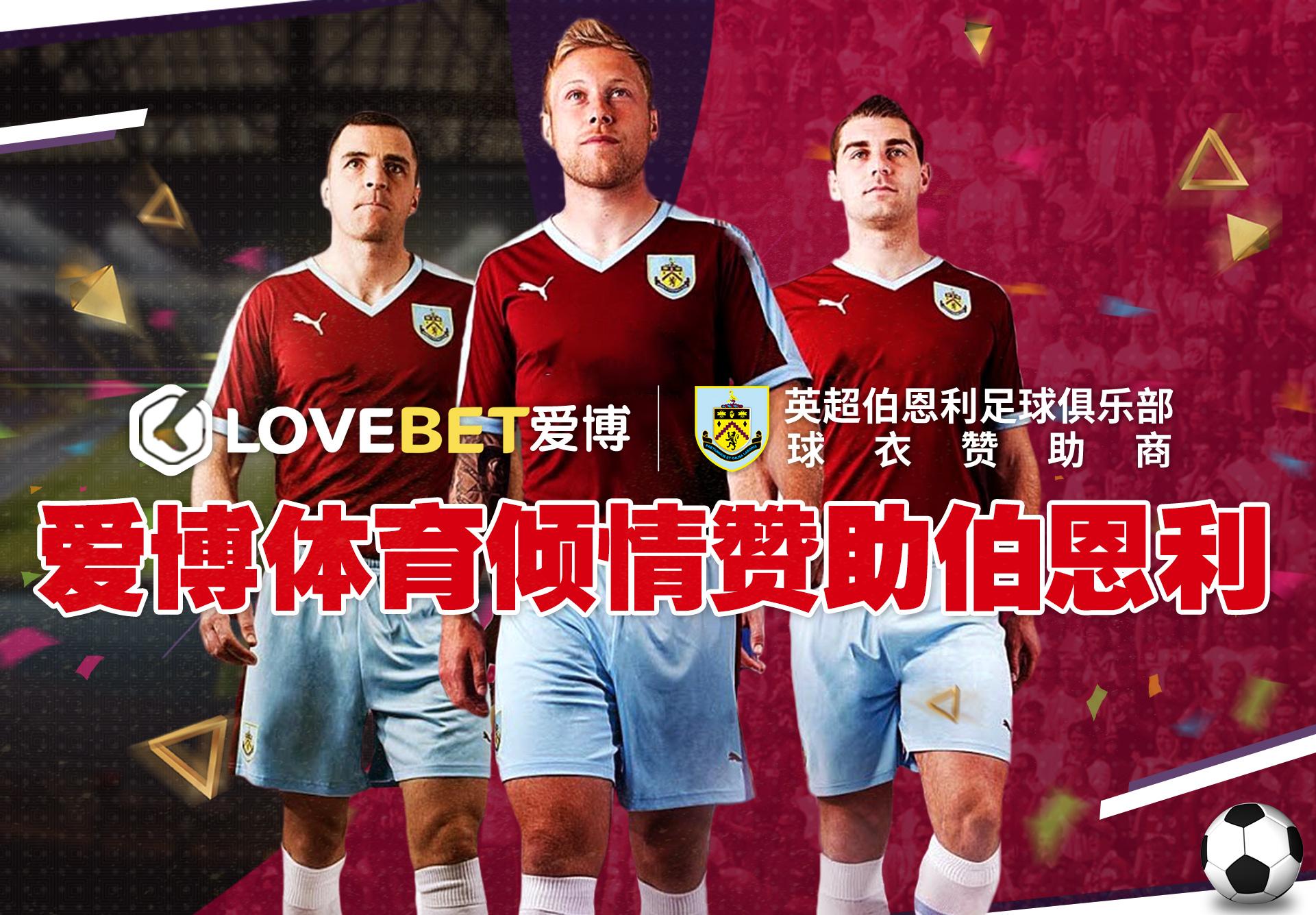 LoveBet爱博正式成为伯恩利足球俱乐部球衣赞助商