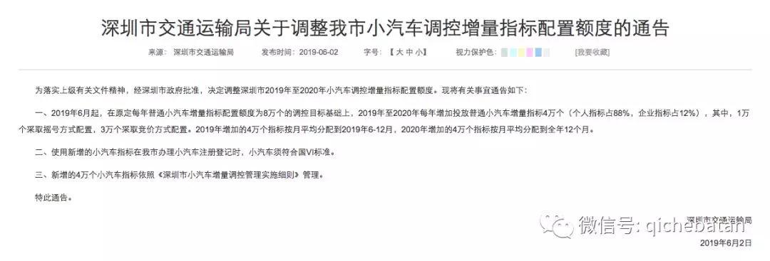 深圳车展现场火爆 这些车企要反攻市场了吗
