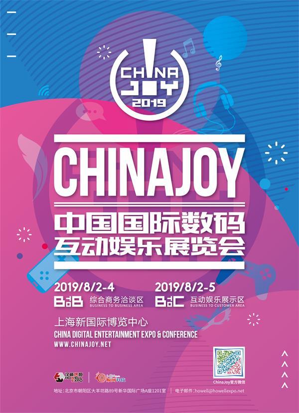 厦门冠赢网络科技有限公司确认参展2019ChinaJoyBTOB