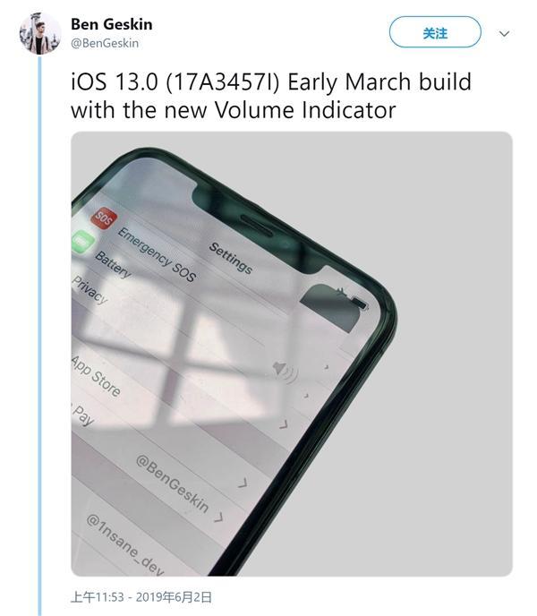 iOS 13系统截图曝光:全新音量调节器神似MIUI风格的照片 - 2