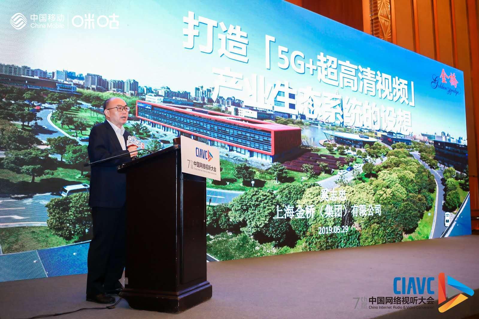 上海金桥(集团)党委副书记副总裁奚志忠:打造
