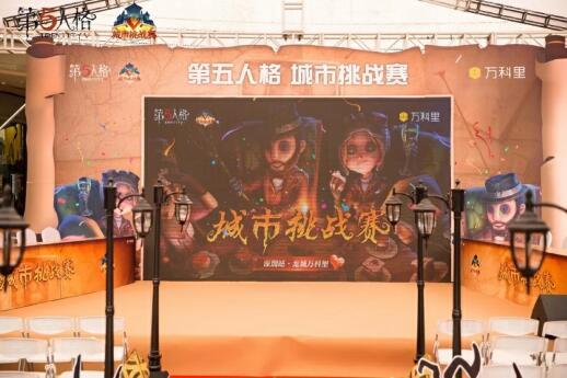 《第五人格》城市挑战赛于深圳龙城万科里完美收官!