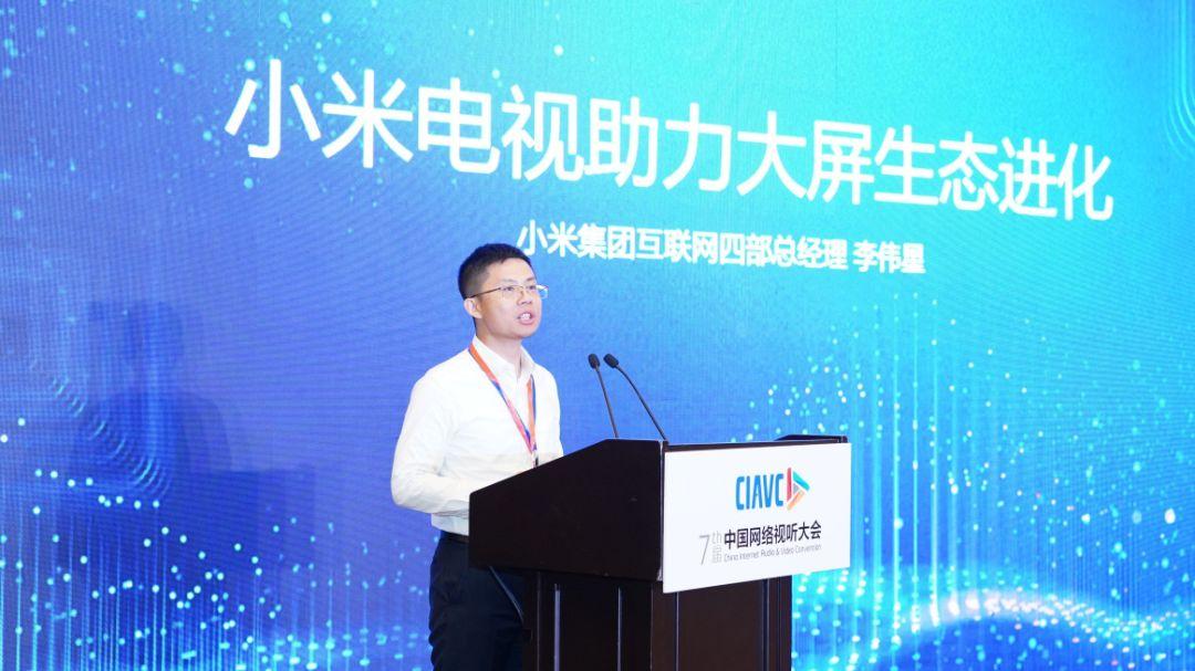 小米集团互联网四部总经理李伟星: 小米电视助力大屏生态进化