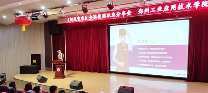 《超級空乘》全國校園職業分享會鄭州工業應用技術學院站
