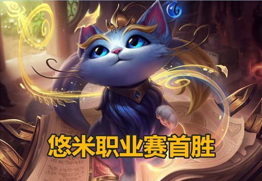 新英雄登上lpl赛场却难以正名?玩家看到猫咪赢下比赛后更愤怒了