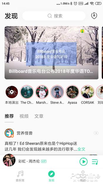 网易云音乐压力大不大?QQ音乐9.0新版体验的照片 - 12